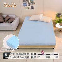 LooCa 空調睡眠涼感釋壓5cm減壓惰性棉記憶床墊(吸濕排汗布套)(單人/雙人/加大)