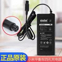 原裝小米九號平衡車四孔充電器minipro納恩博Ninebot one配件