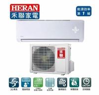 HERAN 禾聯 R32 環保冷媒 變頻分離式冷氣 光觸媒銀離子濾網  HI-GA28/HO-GA28