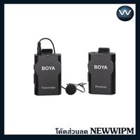 BOYA BY-WM4 ไมค์ไร้สาย BOYA (Wireless Microphone)