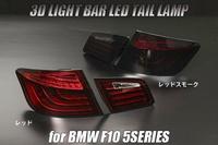"""""""全2色""""BMW F10 5系列前期轎車後半期外觀3D燈酒吧LED尾燈燈/後部/紅/清除/煙/小/纖維/背/方向指示燈/方向指示燈 revier"""