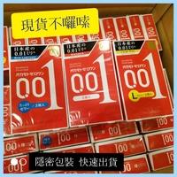 現貨!Okamoto 岡本001 超薄 保險套 潤滑/標準/加大 三款 岡本0.01