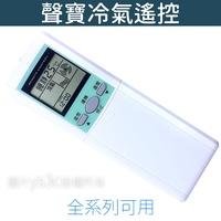 SAMPO 聲寶冷氣遙控器 (全系列適用) 窗型 分離式 聲寶變頻冷暖冷氣遙控器 AR-1093 1091 AR-033