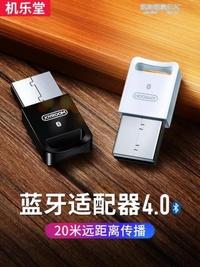 電腦藍芽適配器臺式機ps4筆記本4.0免驅動5.0外置usb藍芽接收器發射器