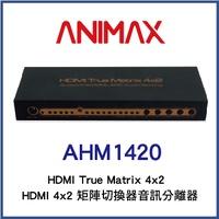 ANIMAX AHM1420 HDMI 四進二出矩陣切換器音訊分離器