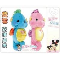 麗嬰兒童玩具館~正版費雪牌專櫃可愛聲光小海馬 安撫小海馬~公司貨