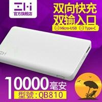 ZMI紫米10000mAh双向快充行動電源(QB810)[大量現貨速發]