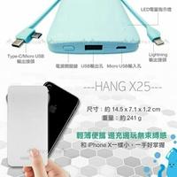 HANG 13000自帶雙線3接頭行動電源 X25( 附Micro USB充電線 )