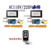 110V/220V通用 2路獨立無線遙控開關控制板*2+精美防水遙控器 點動 自鎖 互鎖