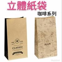 立體紙袋 立體袋 牛皮紙袋 包裝紙袋 咖啡包裝袋
