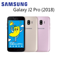 [APP限量領卷滿6000折500]三星 SAMSUNG Galaxy J2 Pro (2018) (J250)  5吋 1.5G/16G -金/黑/粉