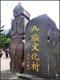 [活動] 九族文化村門票~含日月潭纜車