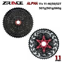 Zrace Alpha 11速 飛輪 輕量化山地車 11-46T 11-50T 11-52T Shimano Sram
