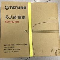 大同電鍋TAC-10L 不鏽鋼內鍋