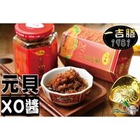 【野味食品】一吉膳-元貝XO醬(260克/罐)(干貝醬,新春伴手禮春節禮盒)