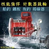 YUMOSHI 強力臥式輪 帶計米數器 強力鼓輪 左手版 船釣捲線器 鐵板捲線器 拖釣輪 計數大鼓輪