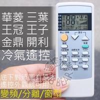(現貨) 華菱 三葉 王冠 王子 金鼎 奇美冷氣遙控器(全系列適用)變頻冷暖 分離式 窗型 冷氣遙控器