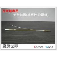 高雄瓦斯爐感應針日本製*廚房世界*安全裝置瓦斯爐難點-沙漠針熱電偶
