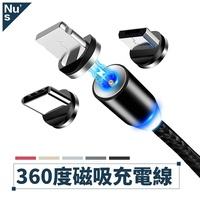 360度磁吸充電線 三合一磁吸充電線 磁吸傳輸線 磁鐵充電線 蘋果充電線 iPhone充電線 安卓充電線 快充線