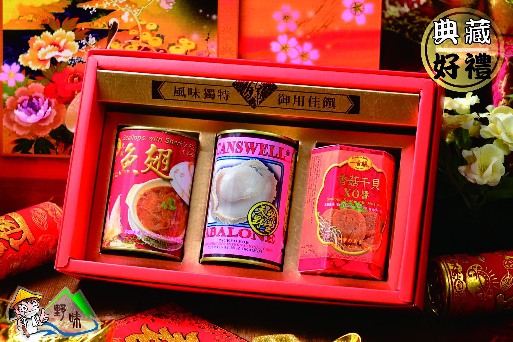 【野味食品】三寶好禮04 (一吉膳香菇干貝xo醬+新美輪澳洲鮑魚罐頭+一吉膳元貝魚翅罐頭) (附贈年節禮盒、禮袋)(春節禮盒,傳統禮盒,年貨禮盒)(伴手禮)