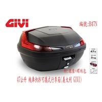 義大利 GIVI 47公升機車快拆可攜式行李箱(全餐) 漢堡箱 B47N後箱參考 SHAD SH48