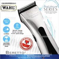 美國華爾WAHL-8843交直流兩用電剪.電動理髮器[85899]男士理髮