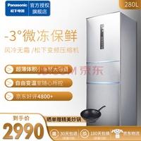 松下(Panasonic)NR-C280WP-S 280升三门变频风冷无霜冰箱 自由变温室-3℃微冻