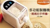 九陽 多功能製麵機 JYS-N6M