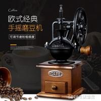 復古大搖輪手動磨豆機手搖咖啡豆研磨機 用磨粉機陶瓷芯/鐵芯 1995生活雜貨NMS