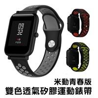 米動手錶 Amazfit 青春版 專用錶帶 替換帶 雙色 洞洞 矽膠 手錶帶 腕帶 有賣保護殼 保護貼 防水 散熱好