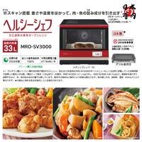 【日本厝內】日本製 HITACHI 日立 MRO-SV3000 水波爐 33L 蒸 煮 烤 微波 燒烤