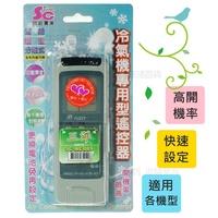 【九元生活百貨】SCAC009 冷氣專用遙控器/三洋 萬用遙控器 冷氣機設定