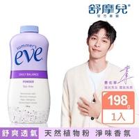 【Summer's Eve 舒摩兒】舒粉(198g)
