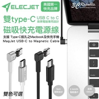 二代 ELECJET USB C to C Type-C 5A 磁力 磁吸 快速 充電線 Macbook pro 適用