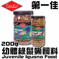 [第一佳水族寵物] 美國Rep-cal 幼體綠鬣蜥飼料Juvenile Iguana Food 200g