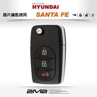 【2M2 晶片鑰匙】 現代汽車 SANTA FE 聖塔菲 原廠專用 遙控器 摺疊鑰匙