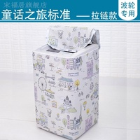 Haier Littleswan Sanyo Panasonic LG And the Brand Top Loading Washing Machine Cover Case Thick Waterproof Sun-resistant