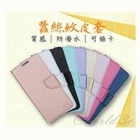 拉絲紋 紅米Note5 皮套 蠶絲紋 側掀皮套 軟殼 有磁扣 手機殼