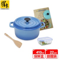 【鍋寶】歐風琺瑯鑄鐵鍋超值優惠組-22CM-馬賽藍 EO-CI122BGSPBVC41CIY