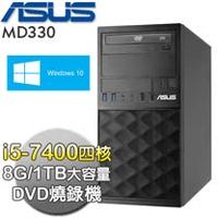 ASUS華碩 MD330【登月先鋒】Intel i5-7400四核 1TB大容量 Win10燒錄電腦(H-MD330-I57400004T)