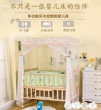 嬰兒床 搖啊搖雙胞胎嬰兒床實木無漆大尺寸多功能搖籃床加寬雙人寶寶童床 愛丫愛丫