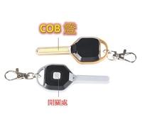 COB 鑰匙造型燈電子燈 多功能鑰匙扣燈 便攜式鑰匙照明燈 禮品燈 交換禮物