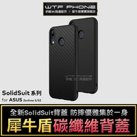 免運 ASUS Zenfone 5/5Z-犀牛盾SolidSuit防摔背蓋手機殼