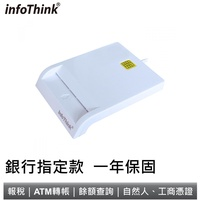 InfoThink 報稅/ATM晶片讀卡機 IT-500U