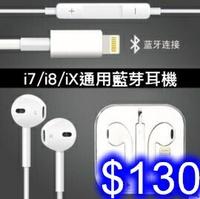 iPhone i7/i8/iX Lightning藍芽耳機 可通話聽歌 支援ios11(需藍芽配對)