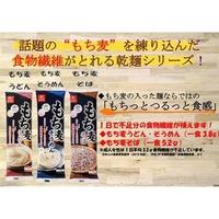 現貨 日本製 はくばく 黃金糯麥 素麵 / 蕎麥麵 麵條 もち麦 麥麵條 糯燕麥麵條 膳食纖維 (270g/袋)