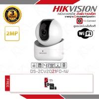 HIKVISION IP CAMERA กล้องวงจรปิดระบบ IP รองรับ WIFI รุ่น DS-2CV2Q21FD-IW (2.8 mm) ความละเอียด 2 ล้านพิกเซล พร้อม Micro SD Card 128 GB KINGSTON CLASS 10