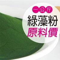 100%純正綠藻粉1公斤裝➠補充膳食纖維,刺激腸道蠕動