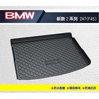 BMW  2系列2AT/218i/218d/220i~後車箱墊 行李墊  ◆SGS環保◆耐用◆防水
