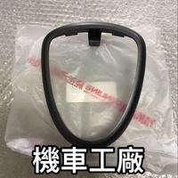 機車工廠 山葉 New Cuxi 115 新Cuxi115 最新 碼表框 碼表外框 YAMAHA 正廠零件